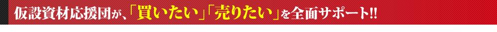 仮設資材応援団が、「買いたい」「売りたい」を全面サポート!!